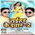 Play Yaar Kabo Ae Sakhi Bhatar Nahi Hokhela