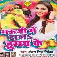 Download Bhauji Me Dala Humach Ke