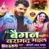Play Baigan Barama Bhail Holiya Me Bhauji Ke Ghar Se