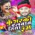 Play Kuwaraki Dalvawatiya Rang Biyahalki Ke Dekha Dekhi