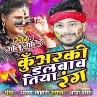 Download Kuwaraki Dalvawatiya Rang