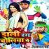 Download Ke Dali Rang Choliya Me