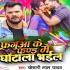 Play Sabhe Dalatawe Dehiya Dharmshala Bhail
