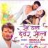 Play Holi Me Rang Mujhe Dala Dewar Sala