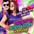 Download Bhabhi Ji Saari Sariya Lijiye Faguwa Me Aaiye Fariya Lijiye