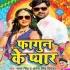 Play Kabo Chit Kabo Leke Karawat Palang Holiya Me Raat Bhar Hilawa Tare Ho