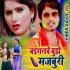 Play Dela Bharam Bhatar Ji Ke Turi Ho Baiganwe Bujhe Majburi Ho