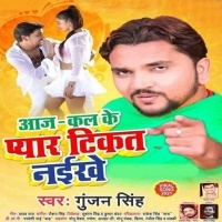 Download Aaj Kal Ke Pyar Tikat Naikhe