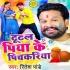 Download Tutal Piya Ke Pichkariya Ho Lahanga Me Fas Ke
