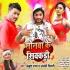 Play Saali Dalawala Deb Sonawa Ke SIkadi