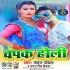 Play Tohar Chhatiya Pa Pakadi Ke Ped Ho