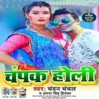 Champak Holi