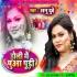 Download Hamra Piya Ke Piyalka Chhutat Naikhe