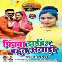 Piyawa Driver Bahut Anari Nahi Re Badaniya Ko Chhua