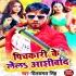 Download Pichkari Ke Lela Aashirwad Saal Bhar Abad Rahabu