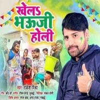 Fagun Me Rang Khela Bhauji