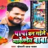 Download Papa Ban Gaile Markandey Baba Holiye Me