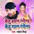Play Holiya Me Bhauji Ka Kreli Ho Pichhuaria