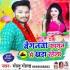 Play Baiganwa Bhar Fagun Mauka Pa Khada Rahela