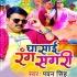 Play Jobanwa Bhail Gagari Ghasai Rang Sagari