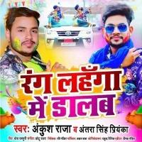 Rang Lahanga Me Dalab