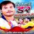 Play Devaru Ho Dar Lage Achharang Se