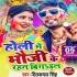 Play Holi Me Bhauji Ke Rahan Bigaral