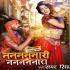 Play 3 Baje Ratiya Me Bhaujin Ka Bin Baje Ho