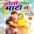 Play Holi Gobar Maati Se Khelbo