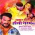 Play Bhatar Wala Naram Ba Eyarwa Ke Garam Ba