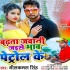 Play Badhata Jawani Jaise Bhaw Petrol Ke