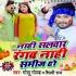 Play Naahi Salwaar Rangab Naahi Sameej Ho Rangab Tohar Choli Wala Chiz Ho
