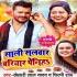 Play Saali Salwar Bariyar Penhiha