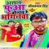 Download Aapan Fuaa Bolaaw Re Bhaginwa