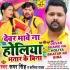 Play Dewar Bhawe Na Holiya Bhatar Ke Bina