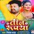 Download Bech Deb Jawaniya Teen Rupiya Pauwa