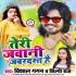 Download Kothe Upar Kothari Kothari Jawani Tor Mast Hai