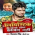 Play Lipistik Kharab Hoga Kajal Nahi