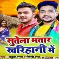 Sutela Bhatar Kharihani Me Sutela Bhatar Kharihani Me