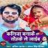Play Kaniya Bana Ke Tohke Le Jayib Sali Suna Apna Ghare