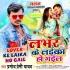 Play Abahi Le Bani Kunwar Lover Ke Laika Ho Gail