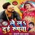 Play Kora Me Aake Lela Dui Rupiya