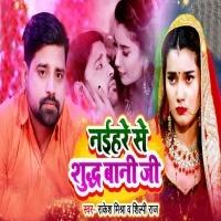 Tanika Chhuke Dekhi Naihare Se Sudh Bani Ji Naihar Se Suddh Bani Ji