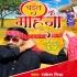Play Choliya Se Sat Jata Sina Ho Aail Chait Ke Mahina