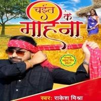 Download Chait Ke Mahina