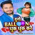 Play Duno Balloon Dhuk Dhuk Kare