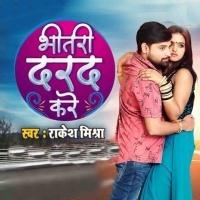 Download Bhatari Darad Kare