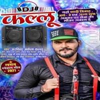 Kinale Rahani DJ Jawana Ke Patawela Okare Shadi Me Order Aail Ba DJ Kallu Buxar