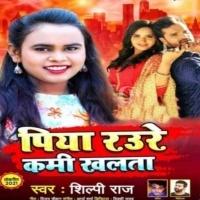 Download Piya Raure Kami Khalata