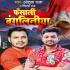 Play Fasali Bangaliniya Ho Jaib Na Purub Oriya